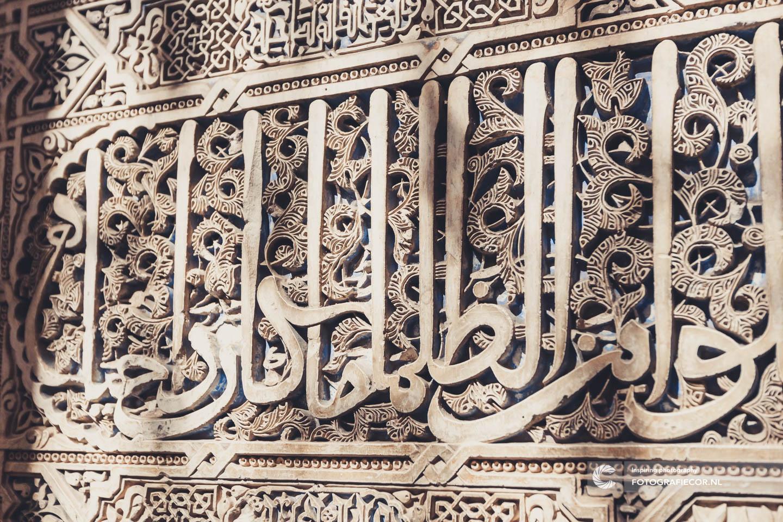 Arabeque | Islam | Arabisch | Alhambra Granada | Andalusie | bezienswaardigheden | Generalife | Granada | Nasrid | Palace | Zuid Spanje | Architectuur